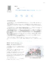 青森県支部 みちのく No24 2018年11月