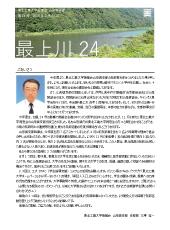山形県支部 最上川 第24号 2020年2月20日