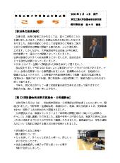 秋田県支部 こまち 2020年2月4日 発行