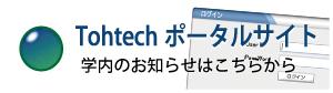 Tohtechポータルサイト