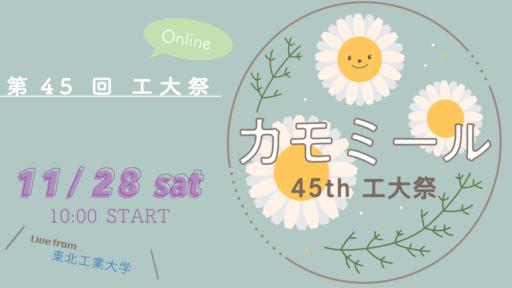 第45回 東北工業大学大学祭(工大祭)がオンライン開催されます