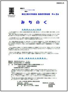 青森県支部 みちのく No26 2019年11月