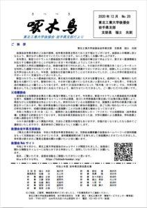 岩手県支部 啄木鳥 No.20 2020年12月