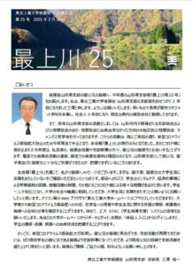 山形県支部 最上川 第25号 2021年2月18日
