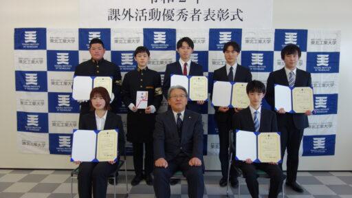 2月18日(木)東北工業大学八木山キャンパスで、課外活動優秀者 表彰式が行われました。