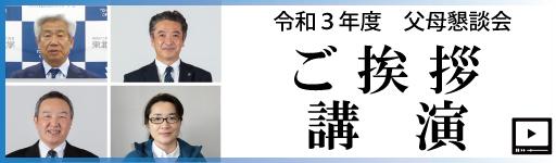 父母懇談会における挨拶・講演動画