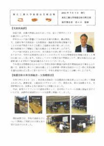 秋田県支部 こまち 2021年7月7日 発行