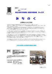青森県支部 みちのく No29 2021年7月